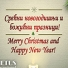 Novogodišnji i božićni praznici
